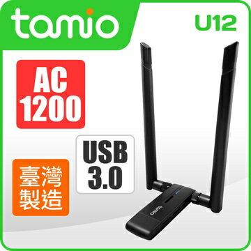 【TAMIO】U12AC1200雙頻無線網卡