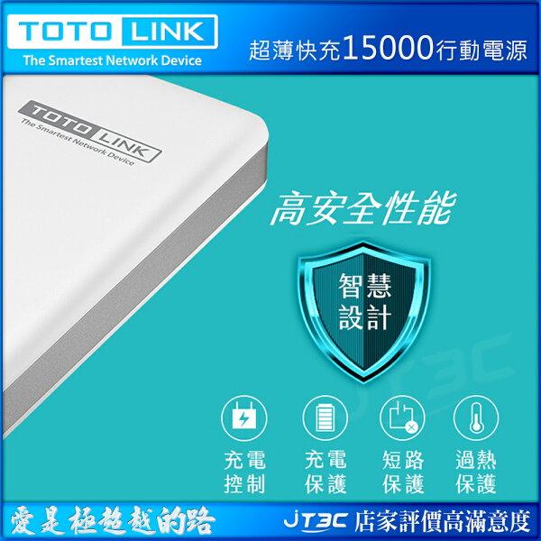 TOTOLINK15000mAhTB15000行動電源《免運》
