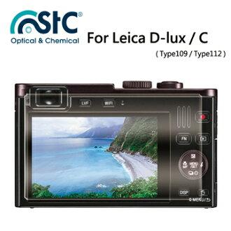 【STC】For LEICA C (Type 112), D-LUX (Type 109), Q (Typ 116) - 9H鋼化玻璃保護貼
