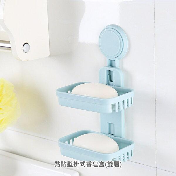 【A-HUNG】黏貼壁掛式香皂盒(雙層)肥皂盒肥皂架香皂架浴室廚房水槽海綿架菜瓜布架抹布架