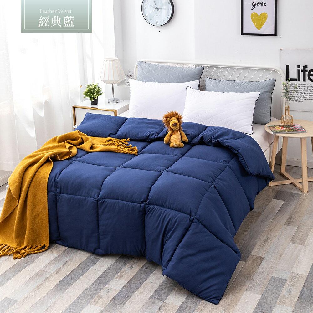 日韓熱銷 加厚羽絲絨被 雙人6x7尺 2.5KG 可水洗 棉被 經典藍  BEST貝思特