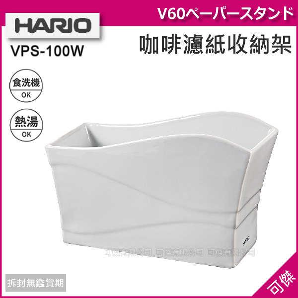 可傑  HARIO VPS~100W  咖啡濾紙收納 架  V60濾紙用 陶瓷 方便收納