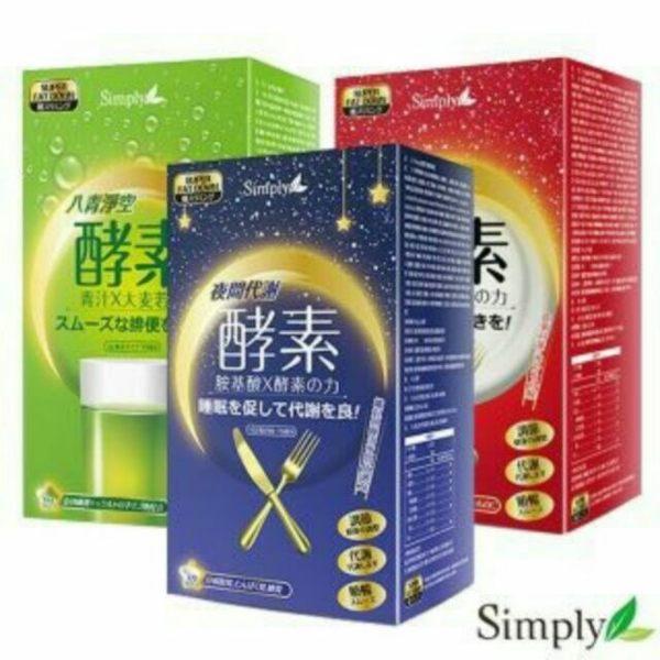 【Simply】夜間代謝酵素錠 食事熱控(30錠/盒) 八青酵素粉15包(盒裝) 3選一