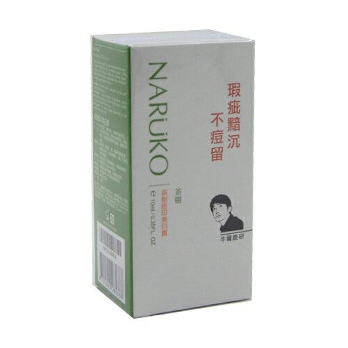 【小資屋】牛爾NARUKO 茶樹痘印美白寶10ml 有效日期2019.7.6