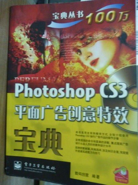 【書寶二手書T6/電腦_QNM】Photoshop CS3平面廣告創意特效寶典_無光碟_簡體