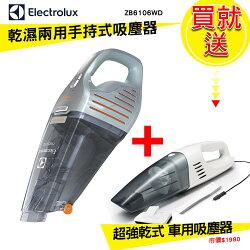 3/7-3/12  優惠組合價 Electrolux伊萊克斯乾濕兩用手持式吸塵器 ZB6106 + 車用吸塵器 VC-335C
