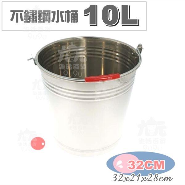 【九元生活百貨】32cm不鏽鋼水桶/10L 鐵桶