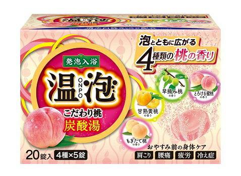日本製 ONPO 溫泡碳酸泡澡錠 桃子 20錠/盒 (一種5入×4種香味) *夏日微風*