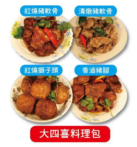 【天蓬】大四喜料理包  料理包/速食/團購/外送服務