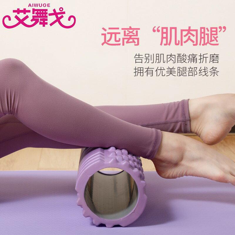 泡沫軸肌肉放松器瘦腿神器小腿狼牙棒按摩滾軸瑜伽柱滾輪健身器材
