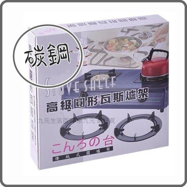 【九元生活百貨】碳鋼圓形瓦斯爐架/2入 傳統爐架