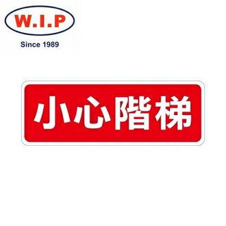 【W.I.P】800系列標示牌-小心階梯814台灣製個