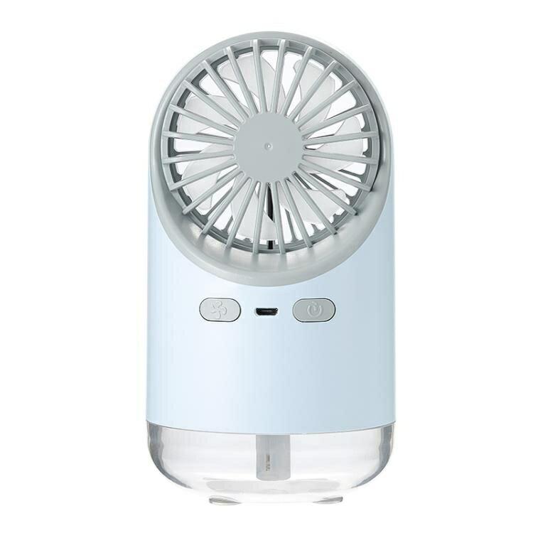 加濕器 噴霧帶小風扇靜音usb小型迷你空調便攜式三合一可充電學生家用臉部補水儀【免運】【全館免運 限時鉅惠】