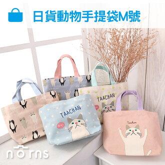 NORNS【日貨動物手提袋M號】Taachan貓咪粉嫩系列 雜貨包包 帆布包 購物袋 帆布袋 日本 手提包 便當袋