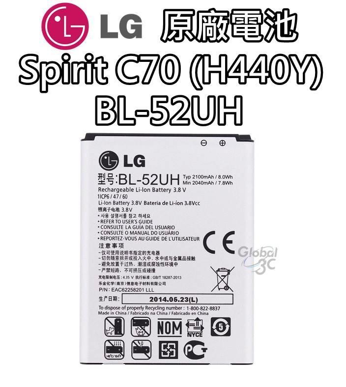【不正包退】LG Spirit C70 H440Y 原廠電池 BL-52UH 2100mAh 原廠 電池 樂金