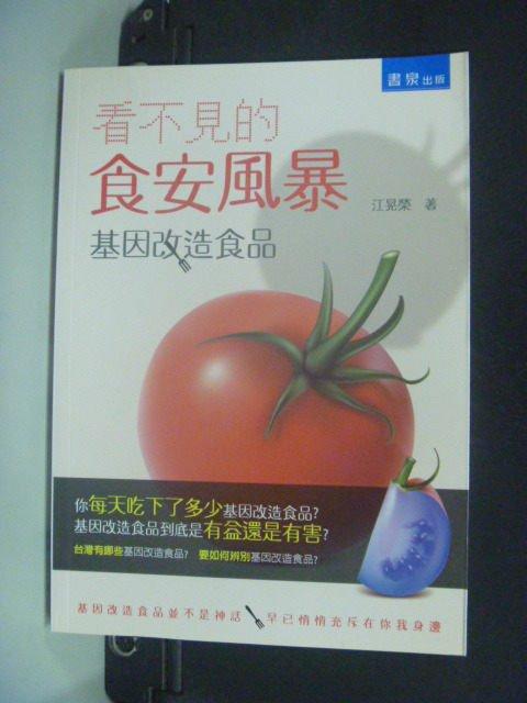 【書寶二手書T8/養生_KOI】看不見的食安風暴:基因改造食品_江晃榮
