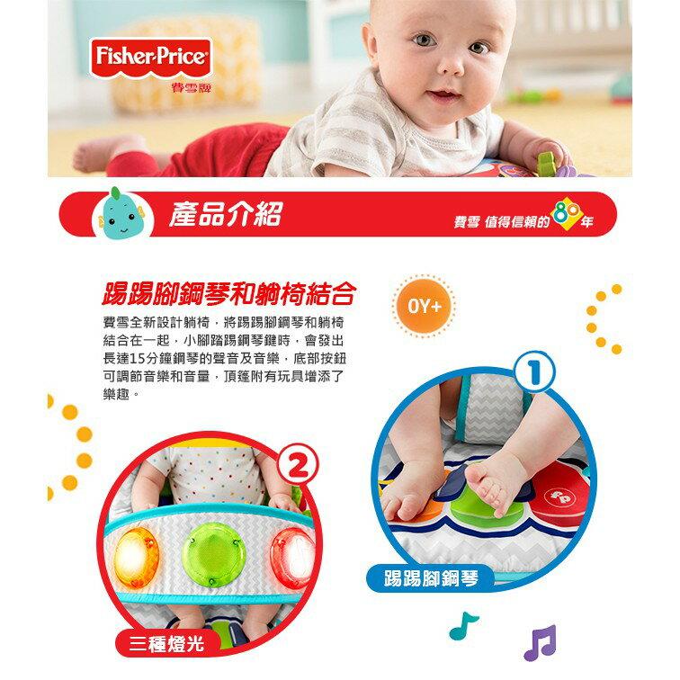 麗嬰兒童玩具館~費雪牌 Fisher-Price 踢踢腳鋼琴躺椅 3