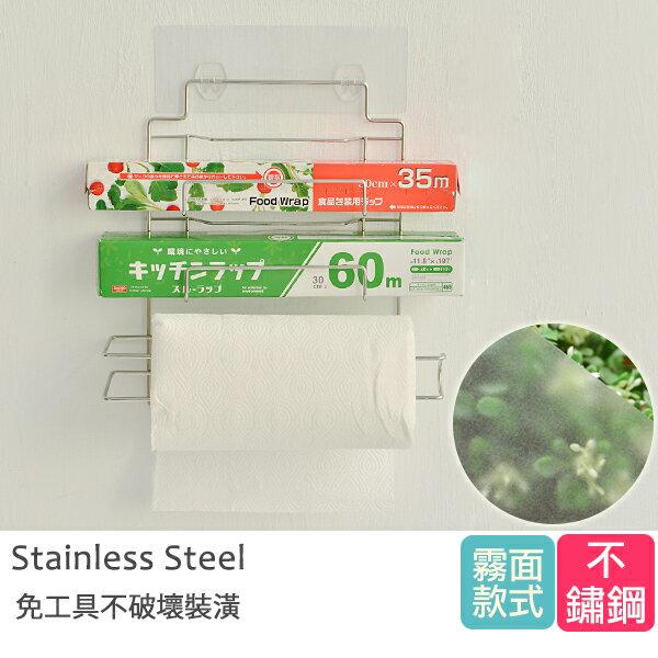 peachylife霧面304不鏽鋼保鮮膜捲筒紙巾架 MIT台灣製 完美主義 無痕貼 不鏽鋼 廚房置物架【C0068】