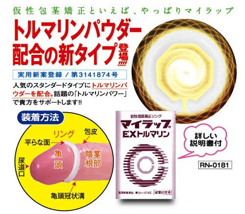 日本NPG 特殊軟膠包莖矯正環(EX)