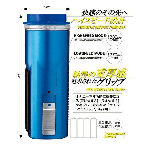 日本wins Rising Blue藍魂 電動往覆式自慰器