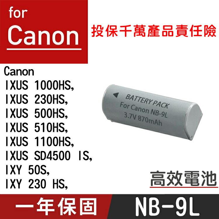 特價款@攝彩@Canon NB-9L 電池 IXUS 1000HS 230HS 500HS 510HS 1100HS