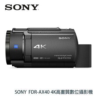 [喬傑數位]SONY FDR-AX40 4K高畫質數位攝影機
