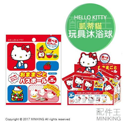 【配件王】現貨 日本 HELLO KITTY 凱蒂貓 玩具沐浴球 泡澡球 入浴劑 兒童玩具 5款隨機小玩具公仔