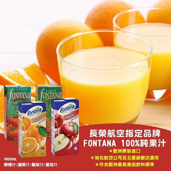 長榮航空 指定品牌FONTANA 100%純果汁1L ※限宅配※