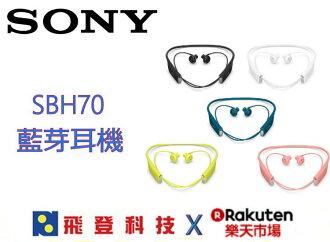 【藍芽耳機】(萊姆綠)台灣公司貨含稅開發票SONY SBH70 (防水IP57)無線藍牙耳機