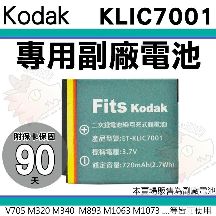 【小咖龍】 柯達 KODAK KLIC-7001 KLIC7001 副廠電池 鋰電池 電池 V610 V705 M320 M340 M735 M763 M853 M863 M893 M1063