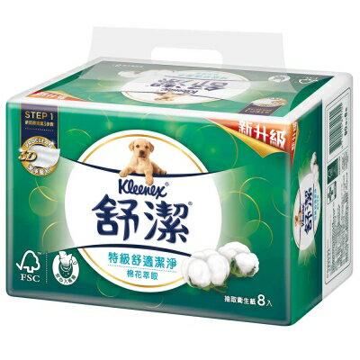 舒潔棉花抽取衛生紙90抽*8包【美十樂藥妝保健】