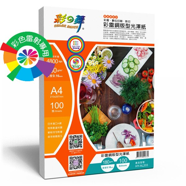 彩之舞 彩雷銅版型光澤紙 180g A4 100張入 / 包 HY-AL203