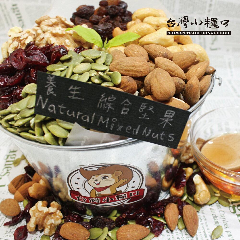 【台灣小糧口】香脆堅果 ● 養生綜合堅果600g / 罐 - 限時優惠好康折扣