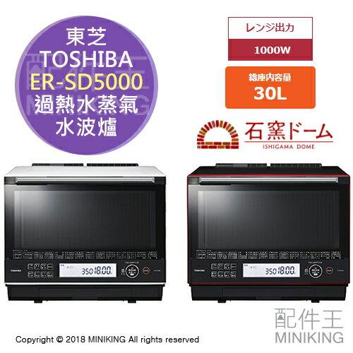 日本代購 空運 TOSHIBA 東芝 ER-SD5000 過熱水蒸氣 水波爐 微波爐 蒸氣烤箱 30L 烘烤爐