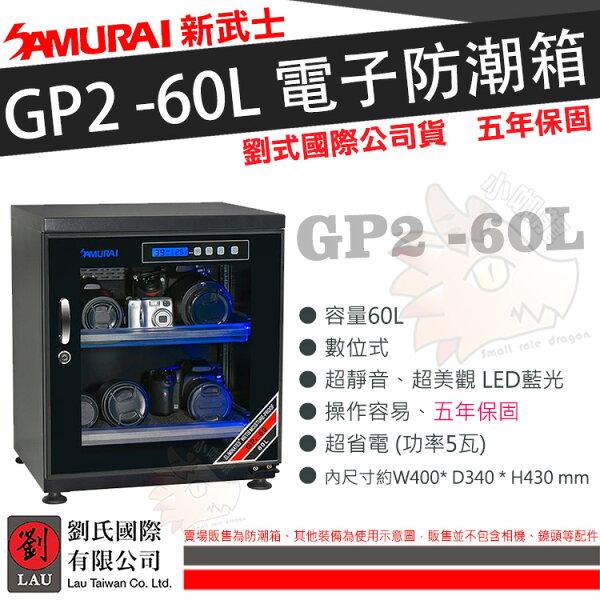 小咖龍賣場:【小咖龍】SAMURAI新武士GP2-60L數位電子防潮箱防潮箱單眼相機鏡頭防霉濕度控制公司貨5年保固