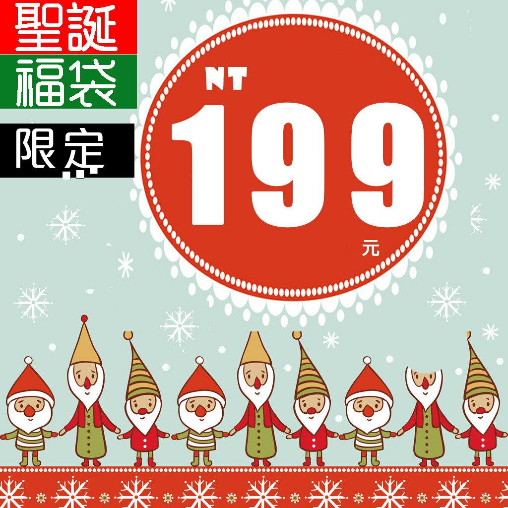 WallFree窩自在 ~ 24H 聖誕節 福袋 驚喜包   199元 品 飾品 居家 服