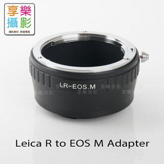 [享樂攝影] 萊卡 Leica R LR 鏡頭 轉接 Canon EOS M 轉接環 M1 M2 M3 無限遠可合焦 EOSM EOS-M