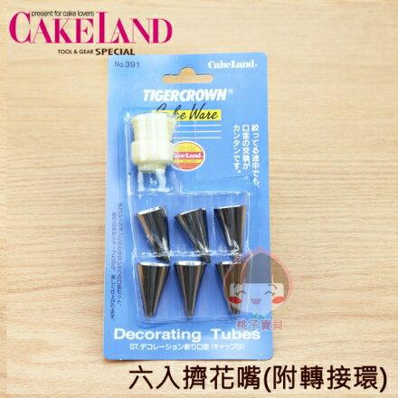 【日本CAKELAND】不鏽鋼奶油擠花嘴套組 (6款花嘴+轉換器)‧日本製✿桃子寶貝✿