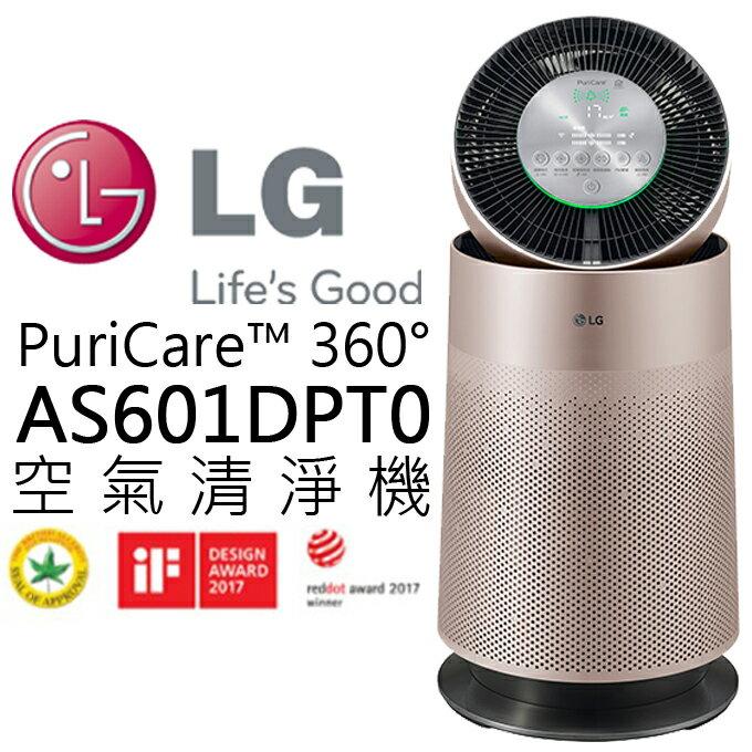贈伊瑪鬆餅機 ? 空氣清淨機 ? LG AS601DPT0 PuriCare? 360° SmartThinQ wifi遠控 公司貨 0利率 免運