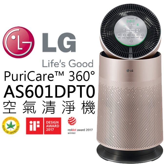 LG PuriCare™ 360° 空氣清淨機 wifi遠控