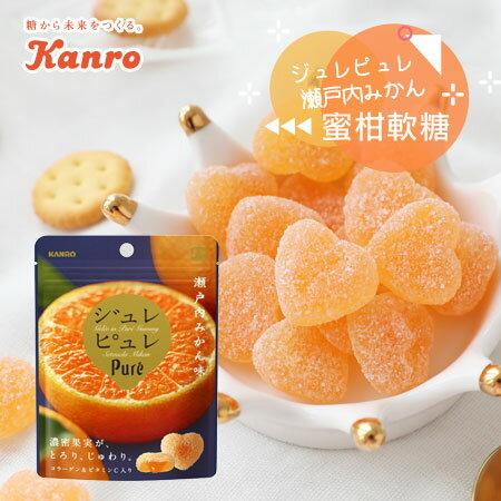 日本KANRO甘樂Pure瀨戶內蜜柑軟糖63g橘子蜜柑軟糖糖果愛心軟糖夾心軟糖【N102942】