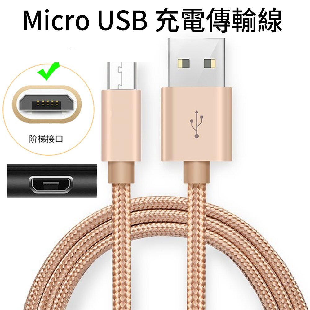 Micro USB 2.4A 極速 1M 充電線 高速傳輸線 快充 快速 1米 尼龍編織線 耐拉 適用於:安卓/Android/SAMSUNG/三星/vivo/SONY/OPPO/小米/行動電源/數位..