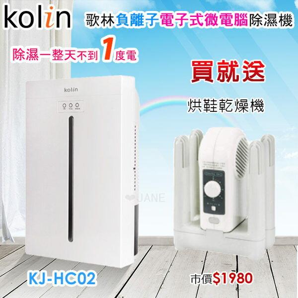 【送外銷日本烘鞋機】Kolin 歌林負離子電子式微電腦除濕機 KJ-HC02