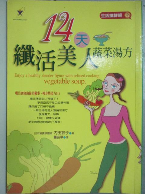 【書寶二手書T3/美容_JBS】14天纖活美人蔬菜湯方_董芸華, 內田容子