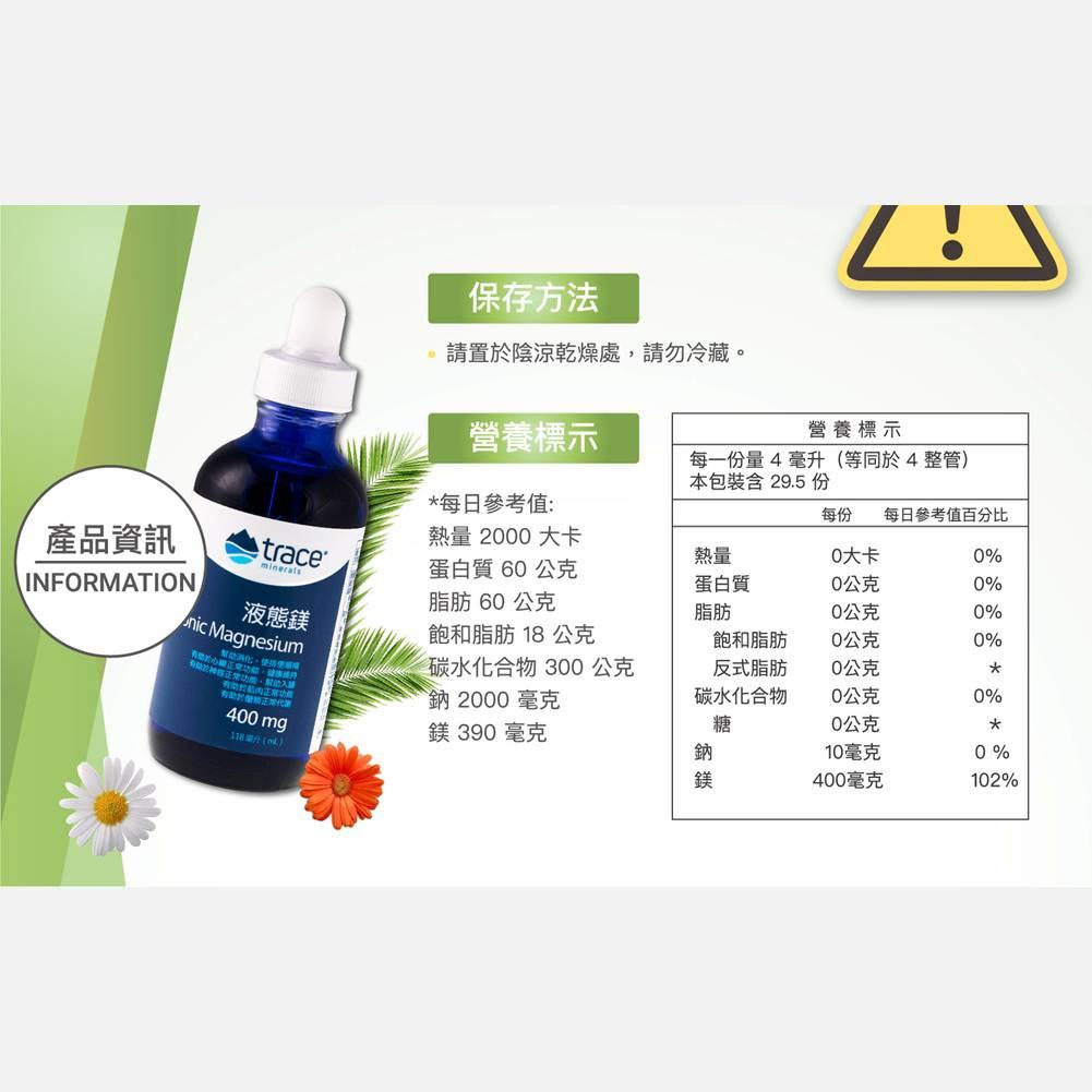 【Trace 萃思鎂】 液態鎂 (118ml) 大瓶 (美國原裝) 1