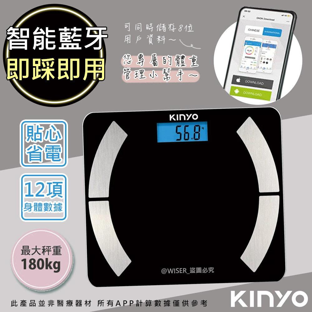 【KINYO】健康管家藍牙體重計健康秤(DS-6589)(DS-6590)12項健康數據磅秤體重機液晶顯示體重計迷你體重機