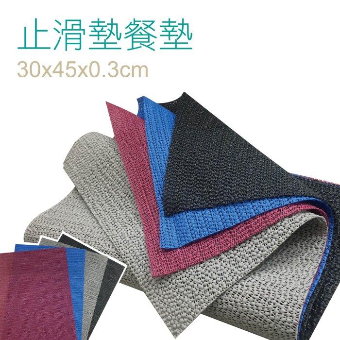 居家小物 / 止滑墊 30(寬)X45(長)X0.3(厚) cm