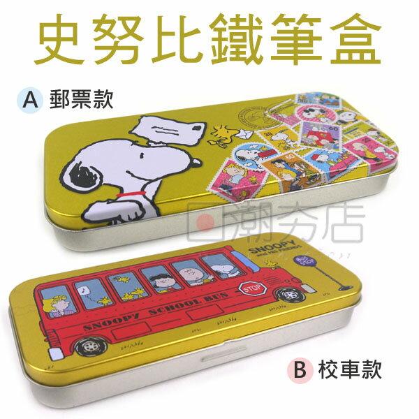 [日潮夯店] 日本正版進口 snoopy 史努比 糊塗塌客 黃色小鳥 郵票圖案 校車圖案 鐵筆盒 鐵盒