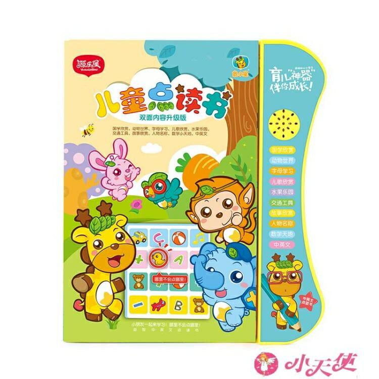 兒童故事機 幼兒童中英文點讀書有聲讀物早教機2-6歲3寶寶筆小孩發聲益智玩具LX 摩可美家
