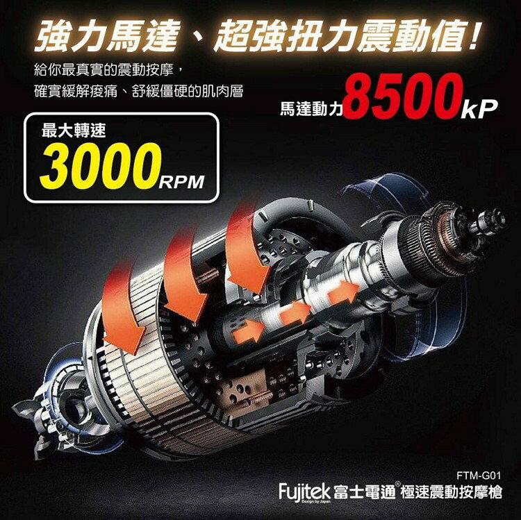 【毒】FUJITEK 富士電通 (日本品牌) 極速震動按摩槍 6檔轉換 全身按摩 原廠保固一年 FTM-G01 3